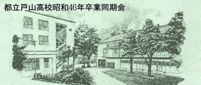 都立戸山高校校舎 ヘッダーイメージ